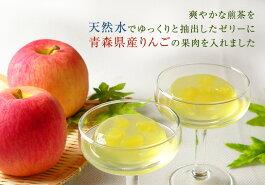 煎茶ゼリーりんご