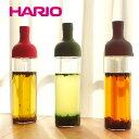 ハリオ フィルターインボトル FIB-75 [茶こしフィルター付きの耐熱ガラス製の水出し茶ボトル] HARIO Filter-in B…