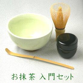 茶道具セット ≪お抹茶入門セット≫[お手軽に抹茶を楽しんでいただける入門セットです]・抹茶茶碗 ・茶筅 ・棗 ・茶杓