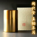 茶缶 「開化堂 真鍮茶筒 100g」 京都の伝統的な最高級茶筒 【 送料無料 】お中元にも