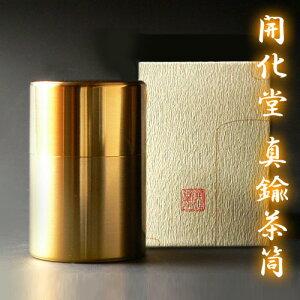 茶缶 「開化堂 真鍮茶筒 100g」 京都の伝統的な最高級茶筒 真鍮缶 【 送料無料 】 茶筒 お茶 日本茶 茶葉 お茶っぱ 工芸品 最高級 一生もの