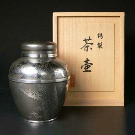 錫製 茶壺 イブシ 大八半 [熟練の職人の手作りによる伝統的工芸品のスズ器です](大阪錫器) 【 送料無料 】