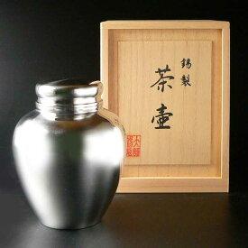錫製 茶壺 磨(みがき) 大八半 [熟練の職人の手作りによる伝統的工芸品のスズ器です](大阪錫器) 【 送料無料 】