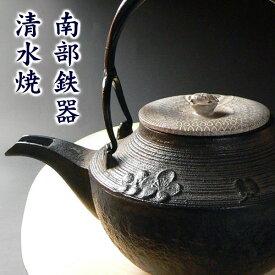 南部鉄器 急須鉄瓶「五福 松竹梅鶴亀」 [本体部分は岩手の南部鉄器、蓋は京都の清水焼の南部鉄瓶です] (直火にはかけられません)