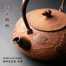 南部鉄瓶 瓢錆色(ひさごさびいろ) IH対応 お茶で色味を調整しています。[創業嘉永元年 (1848年)の南部宝生堂 及富(岩手県奥州市)製造の南部鉄器]【 送料無料 】(直火可 IH対応 1.2リットル)