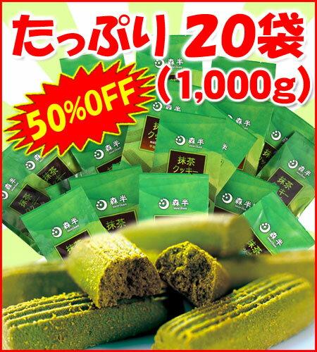 【半額】抹茶クッキー 20袋 (1,000g) [京都・宇治の老舗の、しっかりとした抹茶の味と香りです]