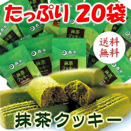 【送料無料】抹茶クッキー 20袋入り (1,000g) [京都・宇治の老舗の、しっかりとした抹茶の味と香りです]