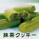 抹茶クッキー お得な5袋入り [京都・宇治の老舗の、しっかりとした抹茶の味と香りです]父の日にも