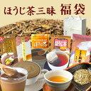 ほうじ茶三昧 福袋[人気のほうじ茶をコンプリート](プリンの素、オレ(ラテ)、茶葉、ティーバッグ、インスタント)