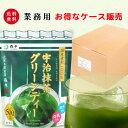 【送料無料】宇治抹茶グリーンティー 大容量 500g×10袋 ≪お得な1ケースまとめ買い≫(5kg) [デパ地下のグリーン…