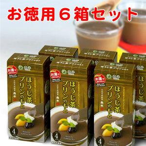 ほうじ茶プリンのもと(プリンミックス粉)4P×6箱 ≪お得な6箱セット≫ [まったり、とろふわのほうじ茶プリンが、ポットのお湯で簡単に作れます](業務用としてもお使い頂いているプ