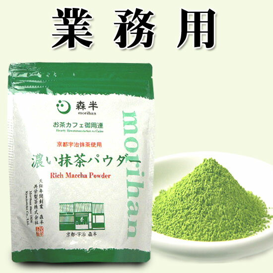 【 業務用 】 - お茶カフェ御用達 - 濃い抹茶パウダー 500g [溶けやすいフロストシュガーを使用。和カフェなどで、グリーンティーはもちろん、様々な用途でお使い頂けます]かき氷やパフェにも Sugar Blended Green Tea Powder Rich Matcha Powder