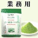 【 業務用 】 - お茶カフェ御用達 - 濃い抹茶パウダー 500g [溶けやすいフロストシュガーを使用。グリーンティーは…