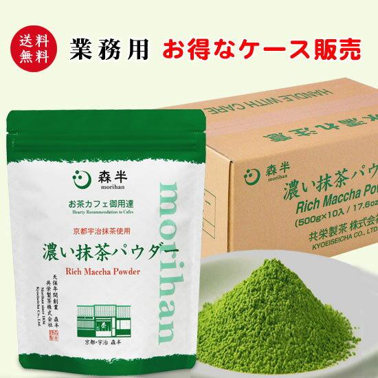 送料無料【業務用】-お茶カフェ御用達- 濃い抹茶パウダー 500g×10袋 ≪お得な1ケースまとめ買い≫(5kg)[溶けやすいフロストシュガー使用。和カフェなどで、グリーンティーはもちろん、様々な用途で]かき氷やパフェ Sugar Blended Green Tea Powder