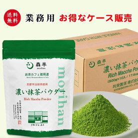 送料無料【業務用】-お茶カフェ御用達- 濃い抹茶パウダー 500g×10袋 ≪お得な1ケースまとめ買い≫(5kg)[溶けやすいフロストシュガー使用。和カフェなどで、グリーンティー、タピオカドリンク、かき氷、パフェなどに] Sugar Blended Green Tea Powder