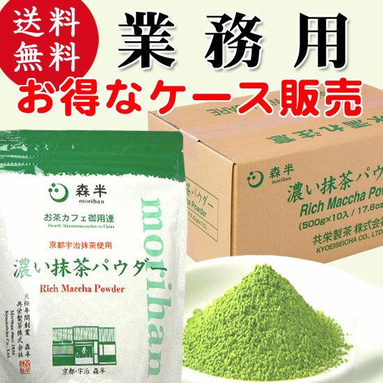送料無料【業務用】-お茶カフェ御用達- 濃い抹茶パウダー 500g×10袋 ≪お得な1ケースまとめ買い≫(5kg)[溶けやすいフロストシュガーを使用。グリーンティーはもちろん、和カフェなどで様々な用途で]かき氷やパフェ Sugar Blended Green Tea Powder