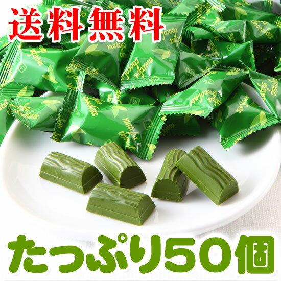 【 送料無料 】抹茶チョコレート 玄米クランチ入り ≪たっぷり50個≫ [京都・宇治の老舗が、どこにも負けない抹茶の風味を極限まで表現しました]