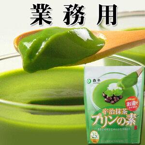 【 業務用 】 宇治抹茶プリンの素(プリンミックス粉) 500g袋 [まったり、とろふわの抹茶プリンが、ポットのお湯で簡単に作れます] 抹茶ぷりんの素 | 森半 抹茶 粉末 抹茶プリン プリン