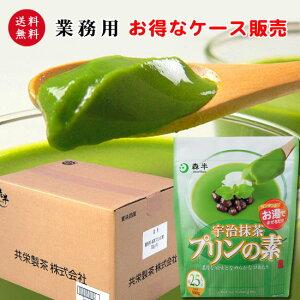 送料無料【 業務用 】 宇治抹茶プリンの素(プリンミックス粉)500g×10袋 ≪お得な1ケースまとめ買い≫(5kg)[まったり、とろふわの抹茶プリンが、ポットのお湯で簡単に作れます](喫茶
