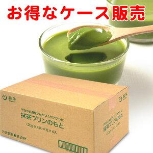 宇治抹茶プリンのもと(プリンミックス粉)4P×24箱 ≪お得な1ケースまとめ買い≫ [まったり、とろふわの抹茶プリンが、ポットのお湯で簡単に作れます](業務用としてもお使い頂いて