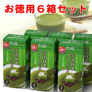 宇治抹茶プリンのもと(プリンミックス粉)4P×6箱 ≪お得な6箱セット≫ [まったり、とろふわの抹茶プリンが、ポットのお湯で簡単に作れます](業務用としてもお使い頂いているプリン