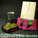 抹茶フィナンシェ 6個箱入りセット [ちょっとした手土産に。宇治抹茶の上品な香りが贅沢なフィナンシェです]