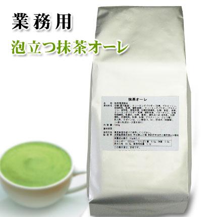 【 業務用 】 泡立つ抹茶オーレ 1kg袋[スプーンで混ぜるだけ。とってもクリーミーな抹茶ラテ] (抹茶カプチーノ 抹茶オレ)≪お花見に≫