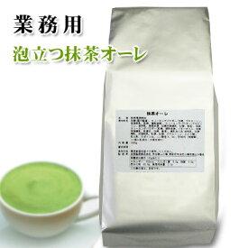 【 業務用 】 泡立つ抹茶オーレ 1kg袋[スプーンで混ぜるだけ。とってもクリーミーな抹茶ラテ] (抹茶カプチーノ 抹茶オレ)