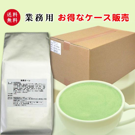 送料無料【 業務用 】 泡立つ抹茶オーレ 1kg×10袋 ≪お得な1ケースまとめ買い≫(10kg)[スプーンで混ぜるだけ。とってもクリーミーな抹茶ラテ] (抹茶カプチーノ 抹茶オレ)
