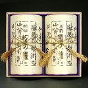 宇治 名品銘茶 詰め合わせ 国松-100N (名品玉露 国の誉、名品煎茶 松の園) 【 送料無料 】