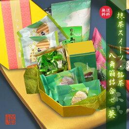 【送料無料】抹茶スイーツ・銘茶八角箱詰合せ葵