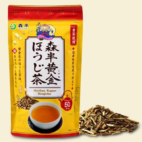 森半黄金(こがね)ほうじ茶 50g袋入り ≪一番茶使用≫ −遠赤焙煎浅煎り仕立て−[まろやかな旨味のある一番茶の茎茶を焙じる事で、芳醇な香りを引き出しています]水出しでもどうぞ