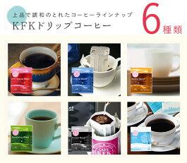 コーヒードリップバッグ6種類