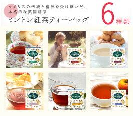 ミントン紅茶6種類