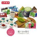 【 送料無料 】21種類からよりどり6種類 フリーチョイスのティータイムセレクション[スイーツ 抹茶 ほうじ茶 ミルク…