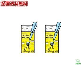 A【全国送料無料】【2個セット】ペリカン石鹸 オリゴバリア 洗顔石鹸 75g【A倉庫】