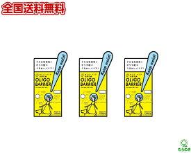 A【全国送料無料】【3個セット】ペリカン石鹸 オリゴバリア 洗顔石鹸 75g【A倉庫】