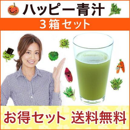 東原亜希のハッピー青汁3箱セット【送料無料】HAPPY AOJIRU2.5g×40包入×3箱セット