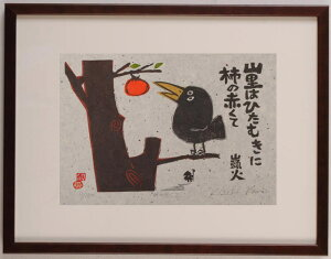 【作家名】小崎侃【作品名】柿の赤くて