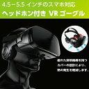 Smaly【スマリー】 VRヘッドセット ヘッドフォン 付き VRゴーグル 3Dメガネ 3D 動画 VR VR動画 VRヘッドセット 内蔵高音質ヘッドホン付 V...