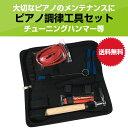 【あす楽】【注文殺到】ピアノ 調律工具セット チューニング ハンマー等 メンテナンス 【送料無料】