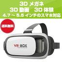 【スマホエントリーでポイント10倍】【今だけリモコン付き】【あす楽】 VRゴーグル 3Dメガネ 3D動画 VR VR動画 ヴァーチャルリアリティ ホワイト 【送...