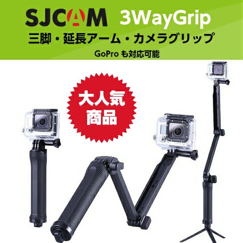 Smaly【あす楽】高品質 自撮り棒 SJCAM GoPro対応 アクションカメラ アクセサリ 3Way Grip 調節可能 自撮りスティック Gopro xiaoyi SJCAMなどのカメラ対応 三脚 SJ アクセサリー ゴープロ セルカ棒 セルフィースティック