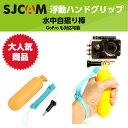 SJ カメラ用 水中自撮り棒 SJCAM 4000 5000 / Gopro Hero 2 3 3 + 4 対応 防水 ケース アクセサリー フローティング …