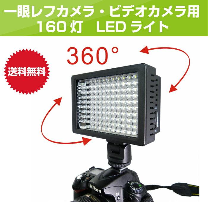 【あす楽】【送料無料】LED 撮影 照明 ビデオライト 電池 160 球 撮影用 照明 Canon、Nikon、Sigma Olympus、Pentaxなどのカメラ&ビデオカメラに対応 照明 ライト カメラライト フィルター付き スタジオ ビデオライト