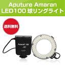 【あす楽】Aputure Amaran LED 撮影照明 100球 リングライト HC100 Canon デジタル一眼レフカメラ対応 オートマクロストロボ ビデ...