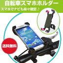 【あす楽】 自転車ホルダー バイク スマホホルダー 自転車 スマホスタンド iphone android 携帯ホルダー スマホ ホル…