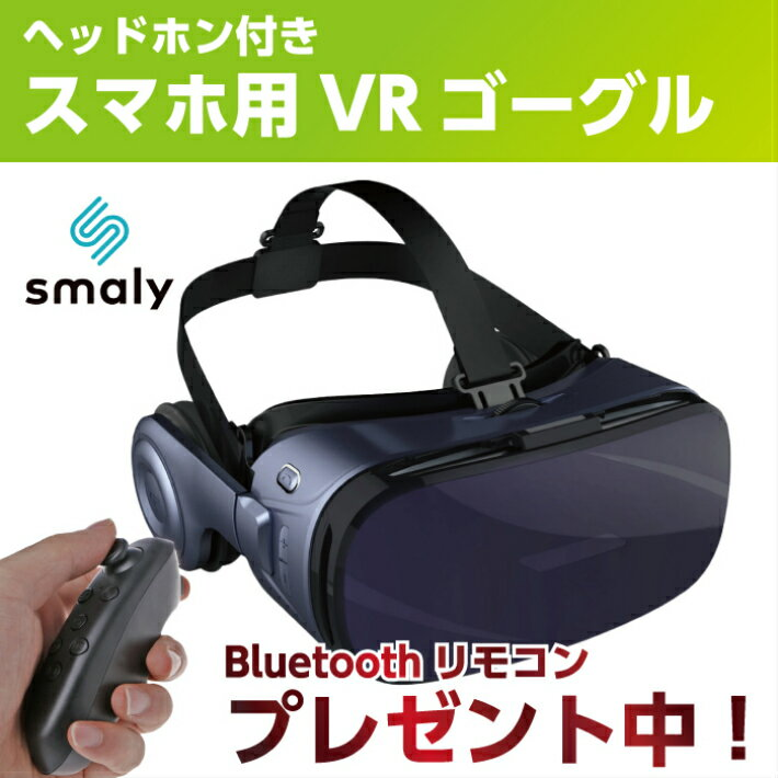 【Bluetoothリモコンプレゼント中!】VRヘッドセット【予約12月中旬予約】ヘッドホン付き VRゴーグル 3Dメガネ 3D 動画 VR VR動画 VRヘッドセット 内蔵高音質 ヘッドフォン 付き VRメガネ iPhone android iPhone7 スマホ スマートフォン バーチャル リアリティ iPhoneX