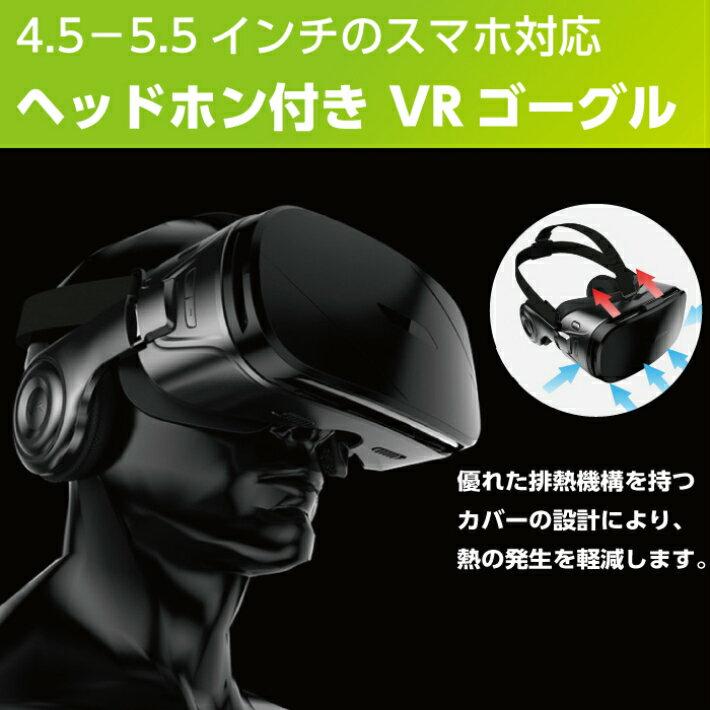 【ポイント+10倍】【リモコン付き】Smaly【スマリー】 VRヘッドセット ヘッドフォン 付き VRゴーグル 3Dメガネ 3D 動画 VR VR動画 ヴァーチャルリアリティ VRヘッドセット 内蔵高音質ヘッドホン付 VRメガネ iPhone android iPhone7