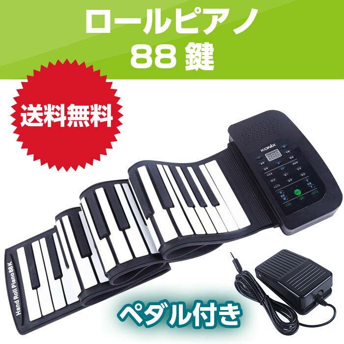 【あす楽】Smaly ロール ピアノ 88 鍵盤 ロールアップピアノ ハンドロール 鍵盤 電子ピアノ 巻ける 折りたたみ シリコン クリスマス 誕生日 プレゼント 子供 女の子 大人気 高品質 知育玩具